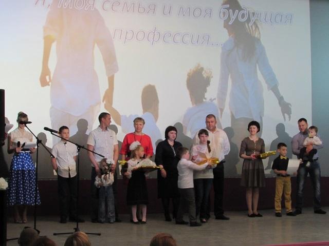 3 июня 2017 года в уютном зале Центра культуры и кино «Родина» прошёл Муниципальный конкурс «Я, моя семья и моя будущая профессия», в котором приняли участие три замечательные семьи.