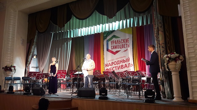 10 сентября 2017 года в 11:00 в городе Артемовский в ДК «Энергетик» прошла выставка подворий «Парк национальных культур» в рамках фестиваля «Уральские самоцветы».