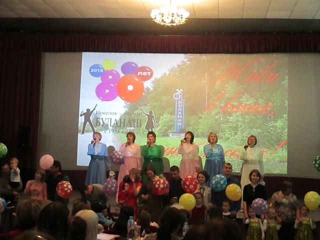 19 мая в Центре культуры и кино «Родина» состоялся поселковый конкурс песни, слайд-фильмов и видеороликов «Живи в веках, родной посёлок!», посвященный 80-летнему юбилею посёлка Буланаш.