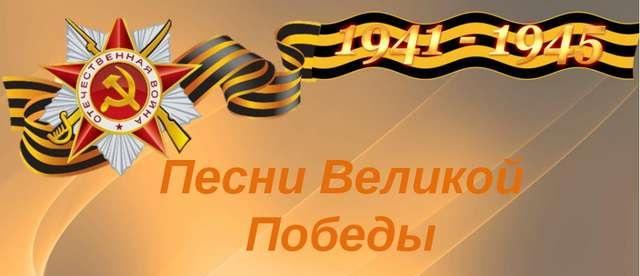 8 мая в 17:00 на площади ЦКиК «Родина» состоится песенный флеш-моб «Песни Великой Победы». Приглашаются все желающие! Тексты песен будут раздаваться всем участникам акции.