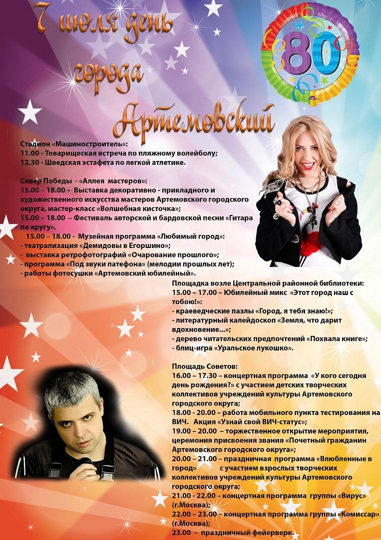 Программа мероприятий в г. Артемовский на День города 7 июля.