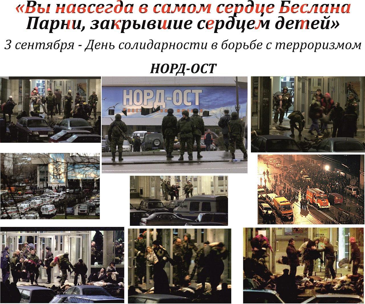 «Вы навсегда в самом сердце Беслана. Парни, закрывшие сердцем детей»  3 сентября – День солидарности в борьбе с терроризмом.  На этих снимках, представленных Вашему вниманию, фотографии сотрудников спецназа «Альфа», «Вымпел» во время проведения спецопераций по освобождению заложников в Буденновске, Норд-Осте, Беслане.