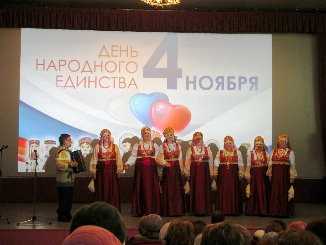 4 ноября в Центре культуры и кино «Родина» состоялась концертно-развлекательная программа «Духом единым народы сильны», посвящённая Дню народного единства.