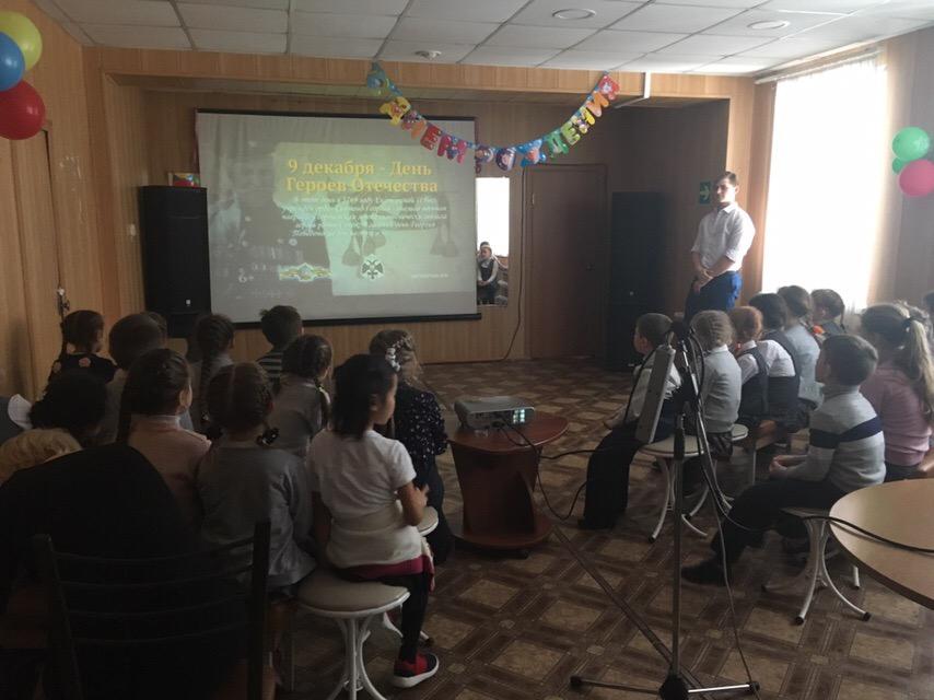 6 декабря 2018 года в Центре культуры и кино «Родина» проведена кинопрограмма, посвящённая Дню Героев Отечества «Войны священные страницы на веки в памяти людской» для 2«в» класса школы №8. В ходе мероприятия детям был показан короткометражный фильм и проведена тематическая викторина.