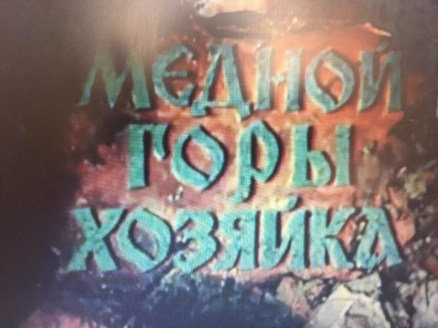 кинопрограмма «Каменный цветок» для учащихся 5 класса школы №9