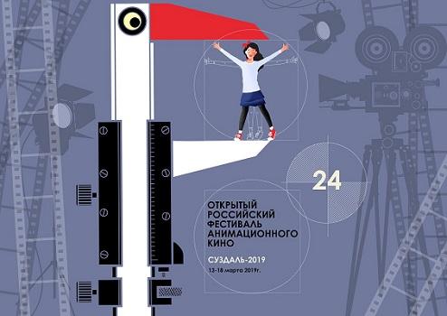 Центр культуры и кино «Родина» приглашает принять участие в акции «Открытая Премьера» - ключевом мероприятии 24-го Открытого российского фестиваля анимационного кино!