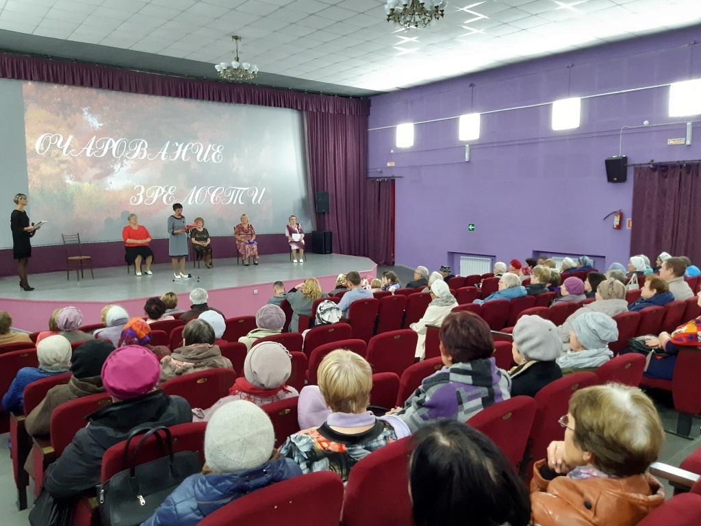 1 октября в Центре культуры и кино «Родина» состоялась конкурсная программа «Очарование зрелости», посвященная Дню пожилого человека.