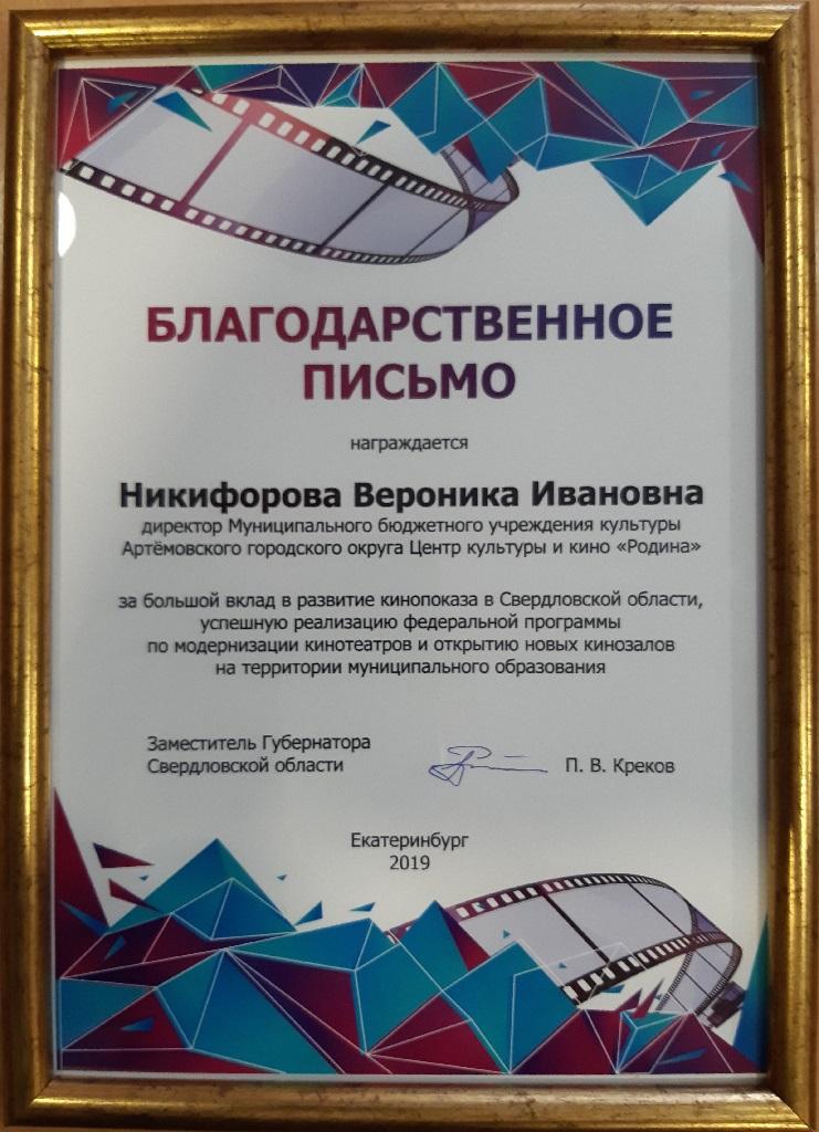8 ноября в Инновационном культурном центре, г. Первоуральск, прошло совещание под председательством Заместителя Губернатора Свердловской области П.В. Крекова