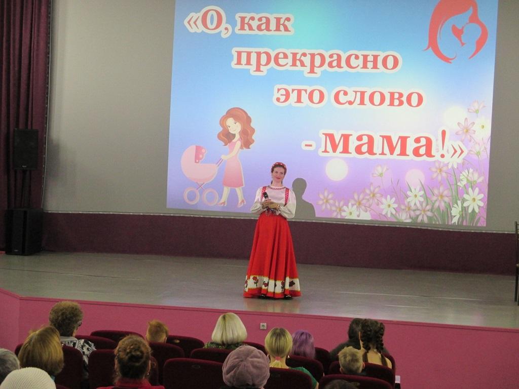 конкурсная программа «О, как прекрасно это слово - мама!»