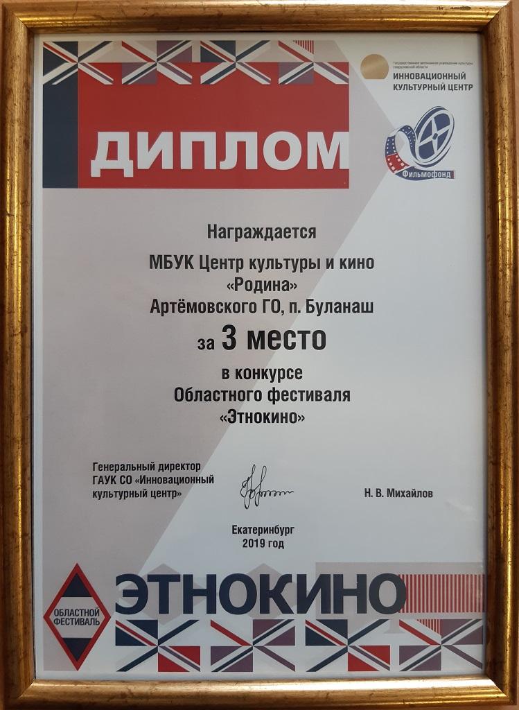По итогам конкурса ЭтноКино МБУК ЦКиК «Родина» вошёл в число 3 победителей, получив в награду диплом III степени и денежный сертификат.