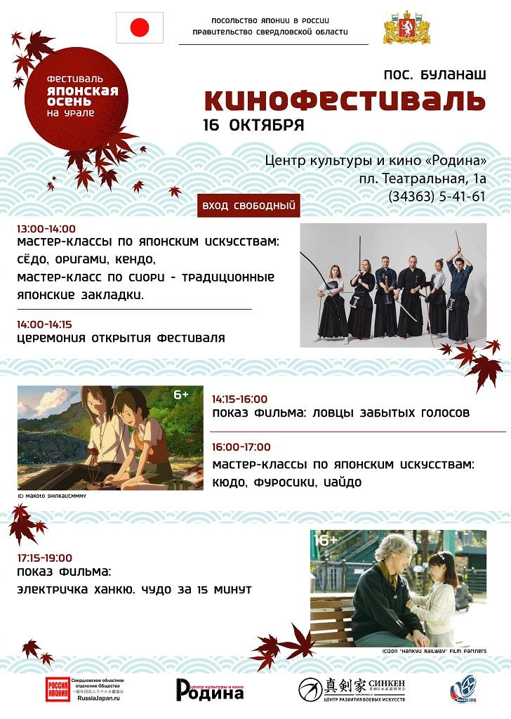 16 октября в Центре культуры и кино «Родина» пройдет кинофестиваль «Японская осень на Урале».