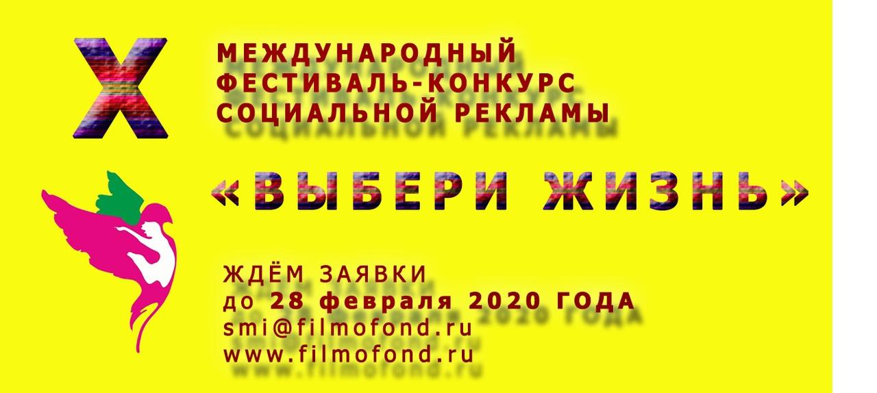 """Фестиваль социальной рекламы """"Выбери жизнь!"""""""