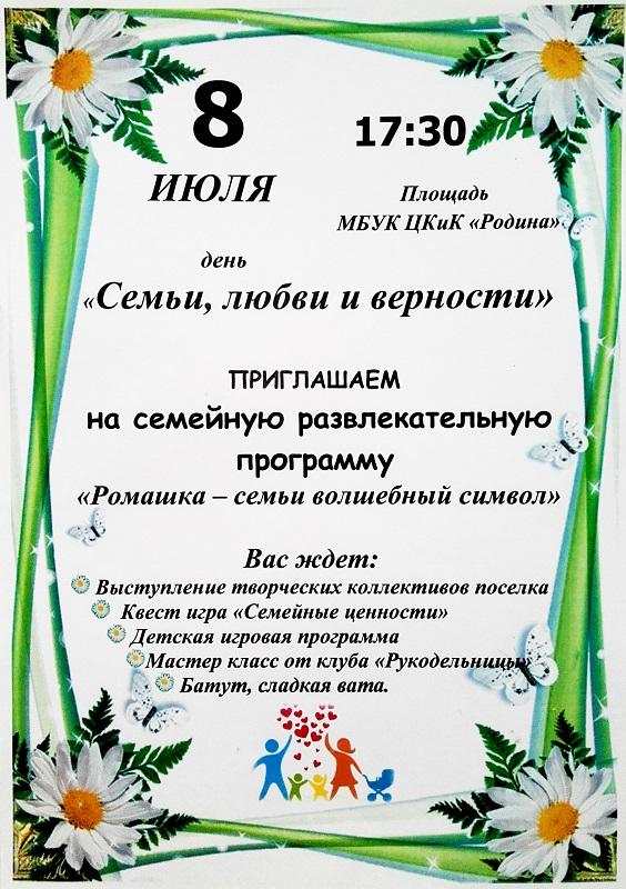 июля в 17:30 в день «Семьи, любви и верности» приглашаем на семейную развлекательную программу «Ромашка — семьи волшебный символ»!