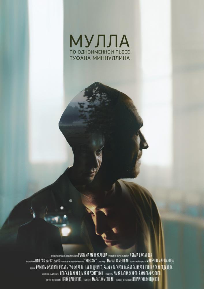 Приглашаем на бесплатный показ фильма «Мулла»  2 октября в 14:10