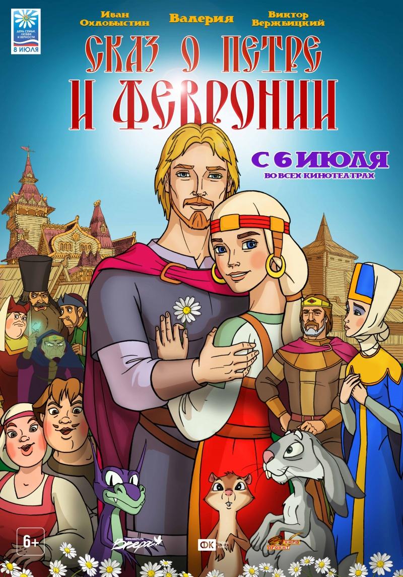 Следующий показ «ЭтноКино» в кинотеатре «Родина» состоится 25 сентября. Дети и их родители смогут бесплатно посмотреть российский мультфильм 2017 года «Сказ о Петре и Февронии».