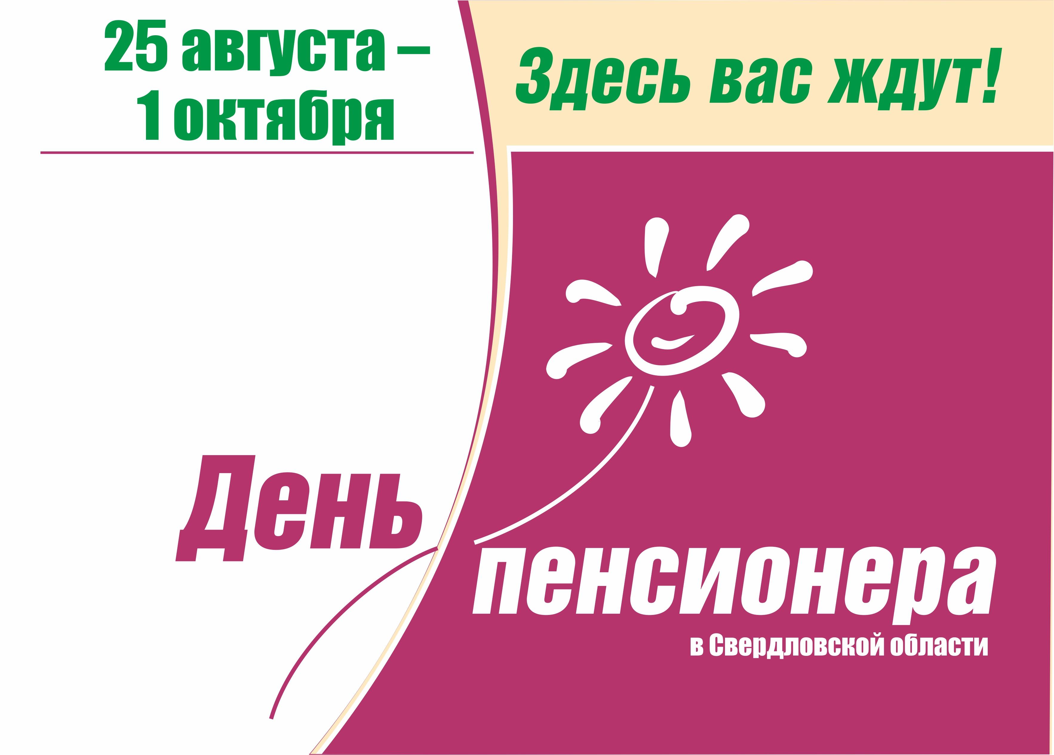 День пенсионера в Свердловской области – 2019
