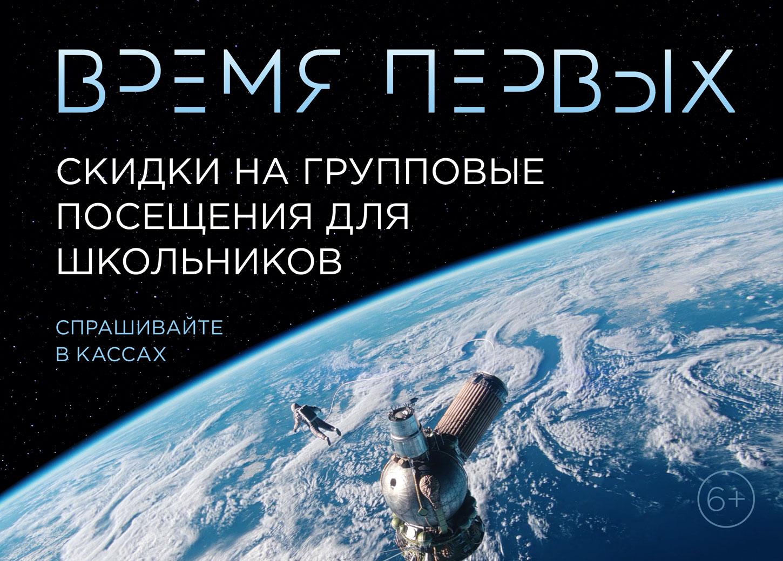 Время первых - скидки на групповое посещение для школьников. Билеты всего по 100 рублей для групп от 15 человек! Старший группы проходит бесплатно.