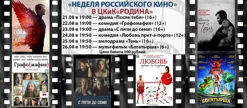 С 21 по 26 августа  В ЦКиК «Родина»  «Неделя российского кино»