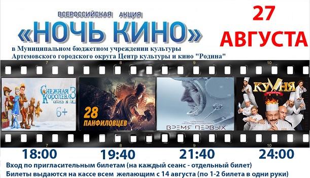 27 августа в ЦКиК «Родина» Всероссийская акция «Ночь кино».