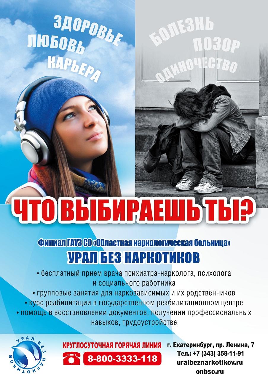 Филиал ГАУЗ СО «Областная клиническая больница» УРАЛ БЕЗ НАРКОТИКОВ