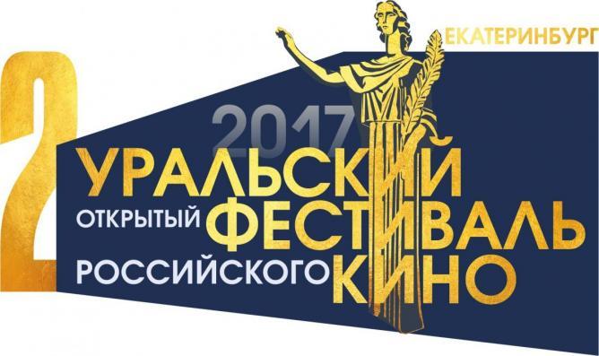 ЦКиК «Родина» стала одной из площадок Второго Уральского открытого фестиваля российского кино. Приглашаем зрителей на бесплатный конкурсный показ!